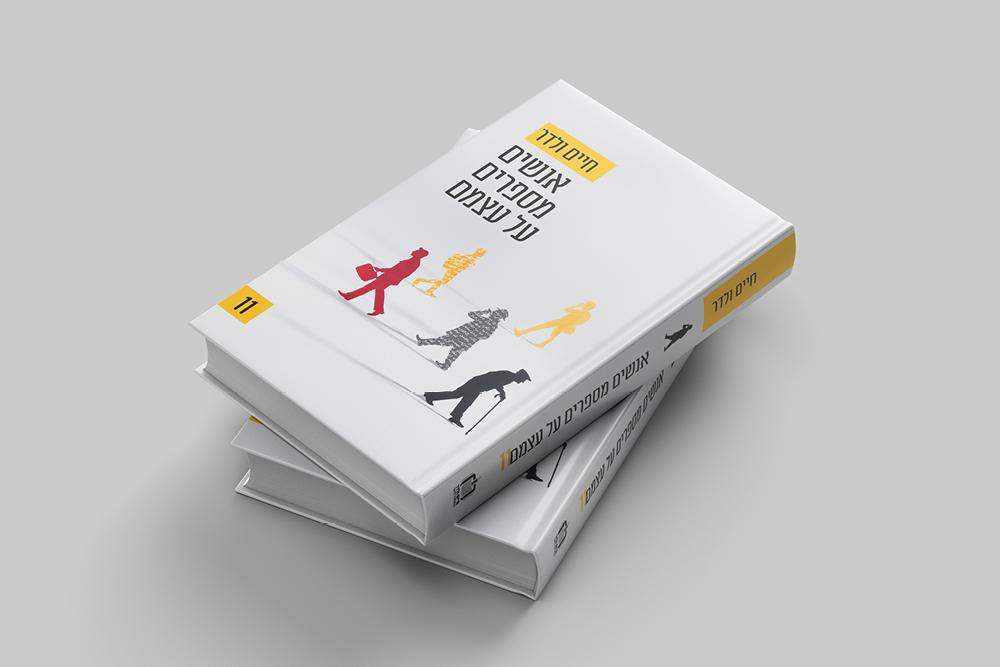 עיצוב כריכה לספר אנשים מספרים על עצמם_SHOSHI-SIRKIS.CO.IL11