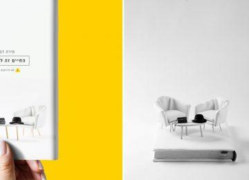 מעצבת: החיים זה לא מלון