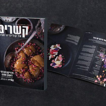 קשרים- מגזין קולינריה וארוח