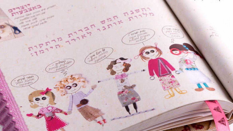 מעצבת: על דמויות מבדים וסמלים מממתקים | פרויקט אומנותי לתנועת בתיה.