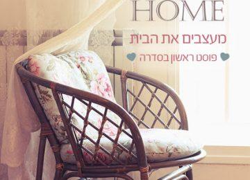 מארחת: מעצבים את הבית