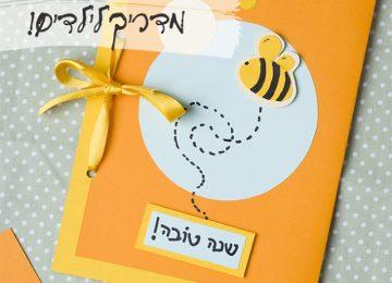יוצרת: כרטיס שנה טובה-מדריך לילדים!